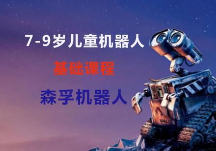上海機器人培訓-7-9歲兒童機器人基礎課程