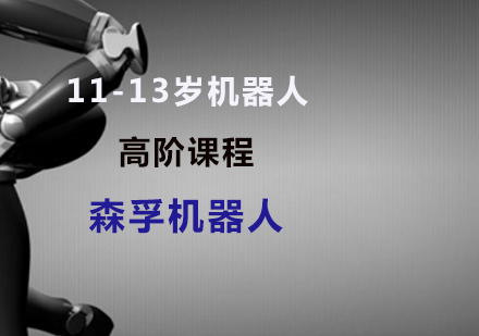 上海機器人培訓-11-13歲機器人高階課程
