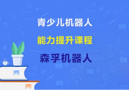 上海機器人培訓-青少兒機器人能力提升課程