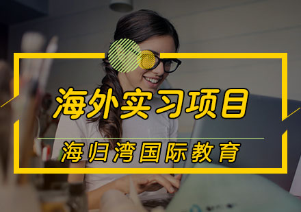 天津背景提升培訓-海外實習項目