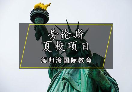天津背景提升培訓-勞倫斯夏校項目