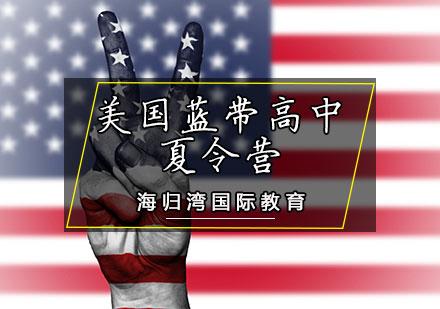 天津背景提升培訓-美國藍帶高中夏令營