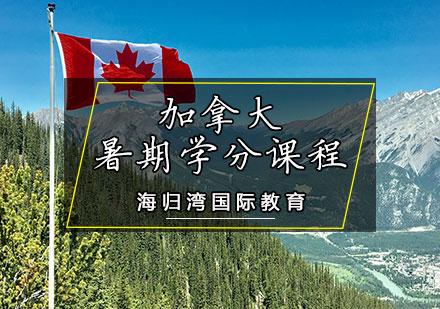 天津背景提升培訓-加拿大暑期學分課程