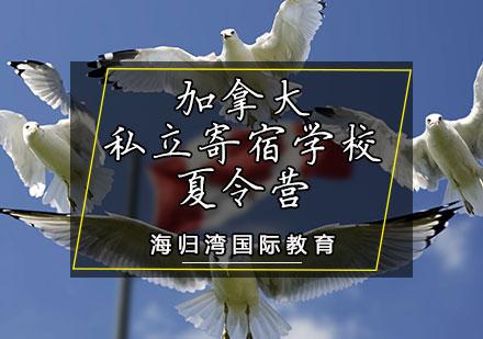 天津背景提升培訓-加拿大私立寄宿學校夏令營
