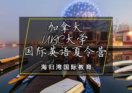 天津背景提升培訓-加拿大UBC大學國際英語夏令營