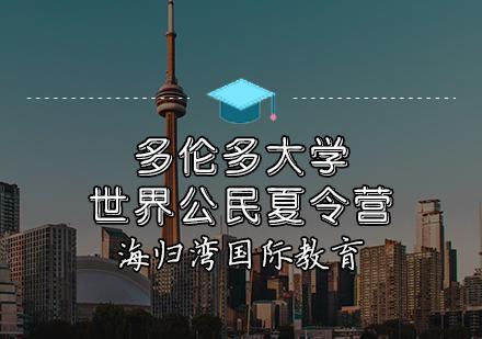天津背景提升培訓-多倫多大學世界公民夏令營