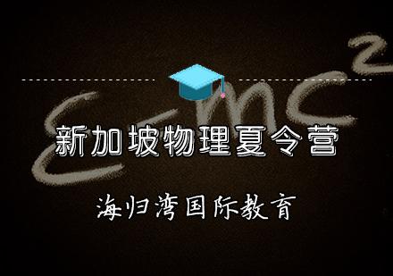 天津背景提升培訓-新加坡物理夏令營