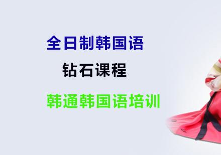 上海韓語培訓-全日制韓國語鉆石課程