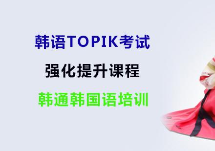 上海韓語培訓-韓語TOPIK考試強化提升課程