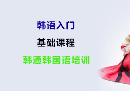 上海韓語培訓-韓語入門基礎課程