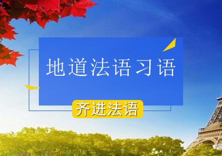 北京地道法語習語10條介紹-法語口語培訓中心