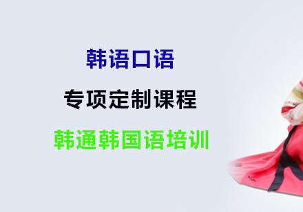 上海韓語培訓-韓語口語專項定制課程