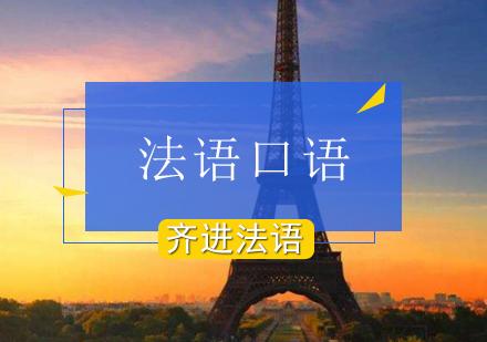 初次見面法語口語常用語-北京法語口語培訓班