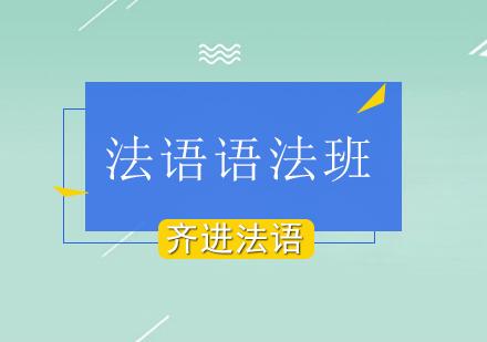 北京學習法語常見的拼寫錯誤分析-法語語法班