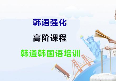上海韓語培訓-韓語強化高階課程