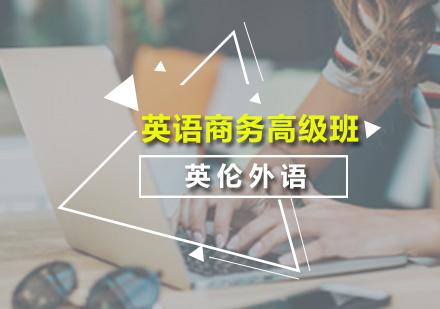 广州商务英语培训-英语商务高级班