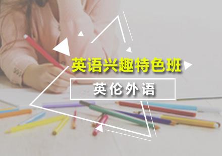 广州其他英语培训-英语兴趣特色培训班