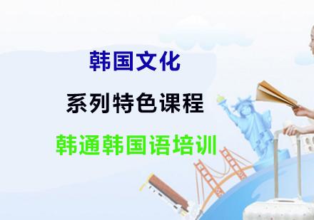 上海韓語培訓-韓國文化系列特色課程