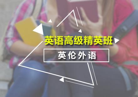 广州成人英语培训-英语高级精英培训班