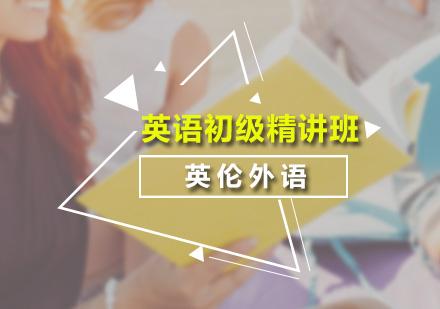 广州成人英语培训-英语初级精讲培训班