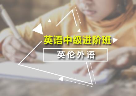 广州成人英语培训-英语中级进阶课程