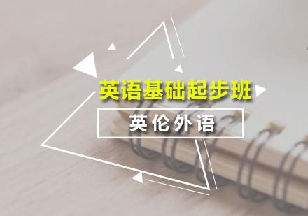 广州成人英语培训-英语基础起步课程