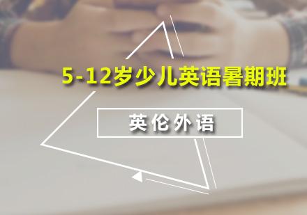 广州少儿英语培训-5-12岁少儿英语暑期班