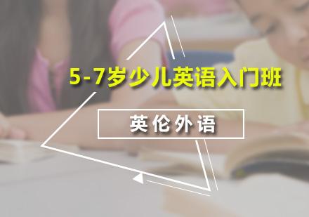 广州少儿英语培训-5-7岁少儿英语入门班