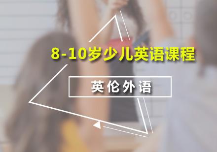 广州少儿英语培训-8-10岁少儿英语课程