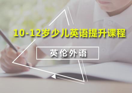 广州少儿英语培训-10-12岁少儿英语提升课程
