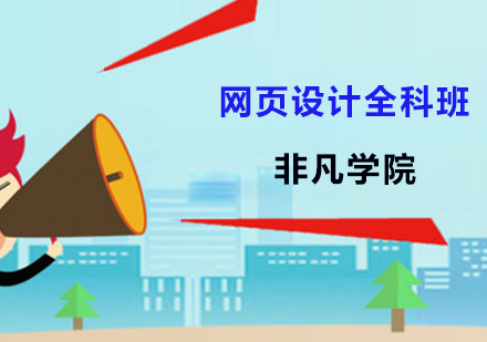 上海網頁設計培訓-網頁設計全科班