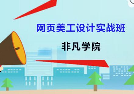 上海網頁設計培訓-網頁美工設計實戰班
