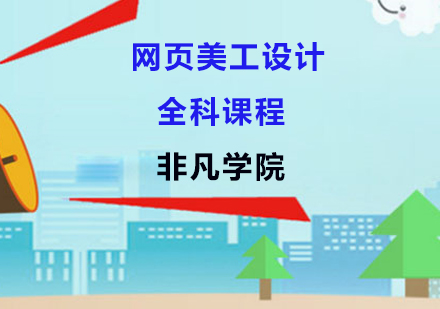 上海網頁設計培訓-網頁美工設計全科課程