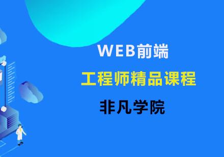 上海網頁設計培訓-WEB前端工程師精品課程