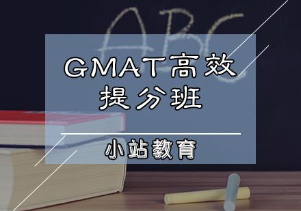 天津GMAT培訓-GMAT高效提分班