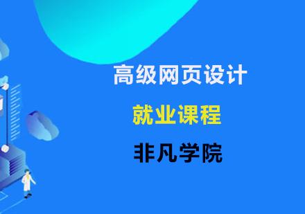 上海網頁設計培訓-高級網頁設計就業課程
