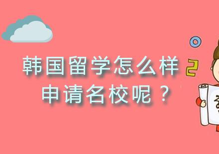 广州韩国留学怎么样申请名校呢?