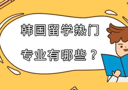 广州韩国留学热门专业有哪些?