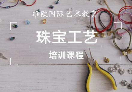 重慶作品集培訓-珠寶工藝培訓課程