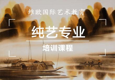 重慶作品集培訓-純藝專業培訓課程
