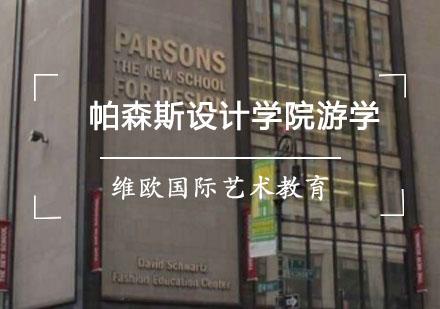 重慶維歐國際藝術教育_帕森斯設計學院游學