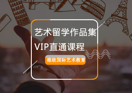 重慶維歐國際藝術教育_藝術留學作品集VIP直通課程