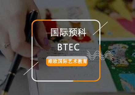 重慶維歐國際藝術教育_國際BTEC藝術設計預科培訓