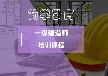北京復習備考一級建造師干貨解析-一級建造師培訓機構哪個好