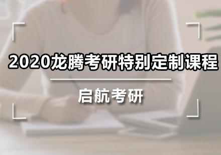 广州考研培训-2020龙腾考研特别定制课程