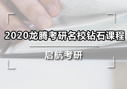 广州考研培训-2020龙腾考研名校钻石课程