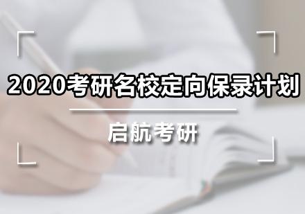 广州考研培训-2020考研名校定向保录计划
