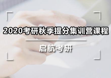 广州考研培训-2020考研秋季提分集训营课程