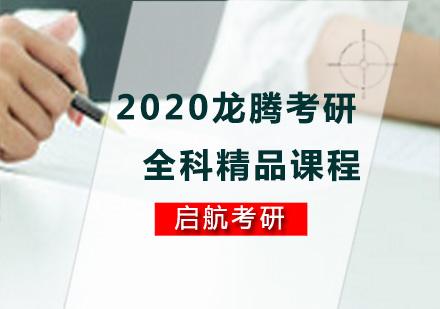 广州考研培训-2020龙腾考研全科精品课程