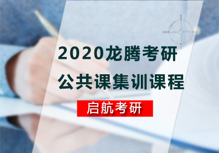 广州考研培训-2020龙腾考研公共课集训课程
